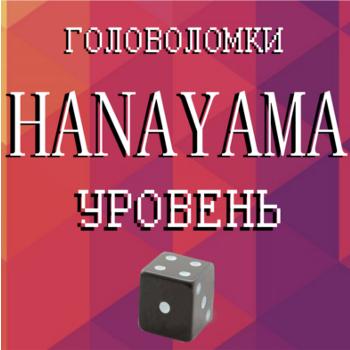 Hanayama 1 уровень сложности