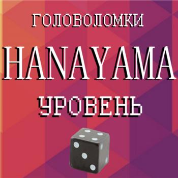 Hanayama 3 уровень сложности