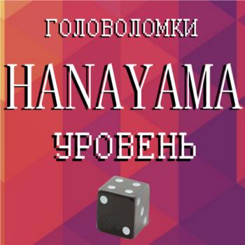 Hanayama 2 уровень сложности