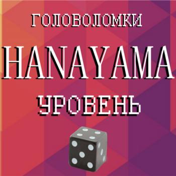 Hanayama 5 уровень сложности