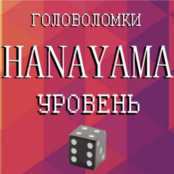 Hanayama 6 уровень сложности
